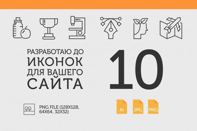 Сделаю иконки для Вашего сайта 1 - kwork.ru