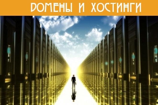 Перенесу Ваш сайт на другой домен или хостинг 1 - kwork.ru