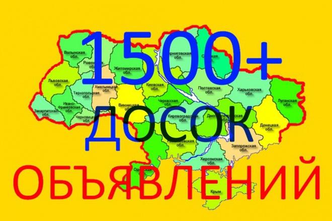 База досок объявлений Украины - 1515 сайтовИнформационные базы<br>Уважаемые коллеги! Предлагаю базу более 1500 сайтов досок объявлений Украины для продвижения и рекламы ваших товаров и услуг. В базе собраны адреса как профильных, так и общетематичеких досок объявлений. Так же, здесь Вы найдете доски как по всей Украине, так и по отдельным регионам. Сами выбирайте, что больше подходит для ваших целей. Адреса собраны за 2015-2016 год для рекламы товаров и услуг своих клиентов. --- Ручная сборка из открытых источников --- Проверять актуальность абсолютно всех контактов или технической работоспособности сайтов ежедневно мне попросту не хватит чисто физически возможностей и времени. И вместе с тем более 85% рабочих данных гарантирую. Всё собрано для рекламы товаров клиентов. Теперь Вам не будет нужно каждый раз платить кому-то за размещения объявлений на 50, 100 или 300 досках объявлений - у Вас будет собственная рабочая база для рекламы на 1515 сайтах. Свою выгоду от этого сами посчитайте. Дополнительно: При покупке более 2-х и более баз данных - дам в подарок еще одну на Ваш выбор при условии, что стоимость подарочной базы не превышает стоимость купленной базы или общей стоимости приобретенных баз (название желаемой базы в подарок пишите в ЛС). Каждому заказчику приятный бонус гарантирован!) _____________________________________________________________________________________________ В сумме Вы всегда получите больше, чем покупаете, если делаете заказ на 2 и более базы. _____________________________________________________________________________________________<br>