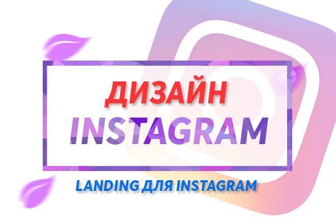 Сделаю Landing для Instagram 1 - kwork.ru