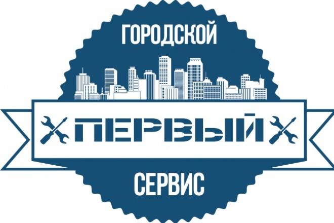 3 варианта логотипа в стиле ретро 3 - kwork.ru