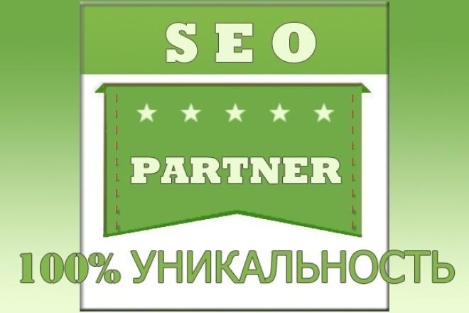 Пишу 100% уникальные статьи для сайтов 1 - kwork.ru