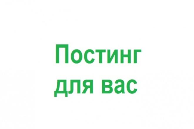 Постинг 1 - kwork.ru