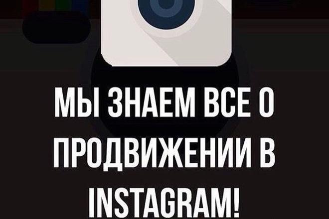 белая раскрутка Instagram 1 - kwork.ru