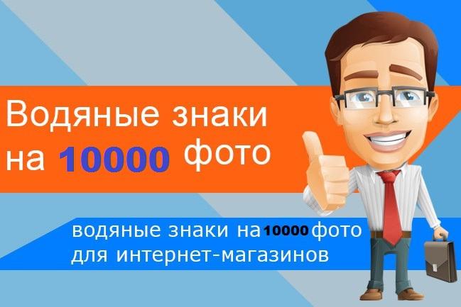 Наложение водяных знаков на фото 10000шт 1 - kwork.ru