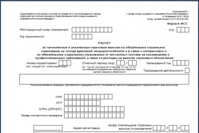 Заполню нулевые отчеты 4-ФСС, РСВ-1, 6-ндфл за 3 квартал 2016г. 1 - kwork.ru
