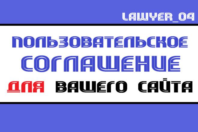 Пользовательское соглашение для Вашего сайта 1 - kwork.ru