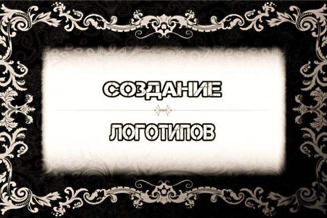 Сделаю логотип на любой вкус, быстро и качественно 1 - kwork.ru