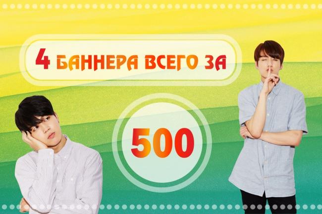 Сделаю 4 хороших баннера 1 - kwork.ru