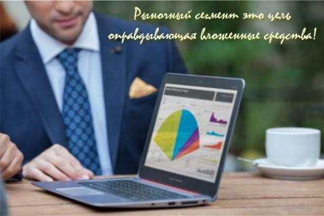 обработаю рыночный сегмент потребителей для вашего товара, услуги или заказа 1 - kwork.ru