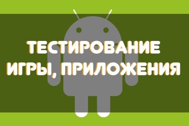 Установка и тестирование вашего приложения|игры на AndroidПользовательское тестирование<br>Установлю и произведу полное тестирование вашего приложения,игры. Так же есть возможность в доп.опциях тестирования приложения|игры на взлом разными программами.<br>