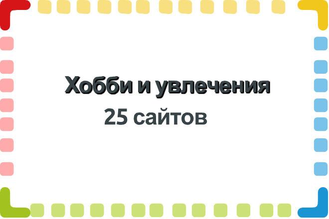 Продам 25 wordpress сайтов Хобби тематики за 500 рублей с бонусом 1 - kwork.ru