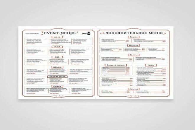 Выполню дизайн вашего меню 1 - kwork.ru