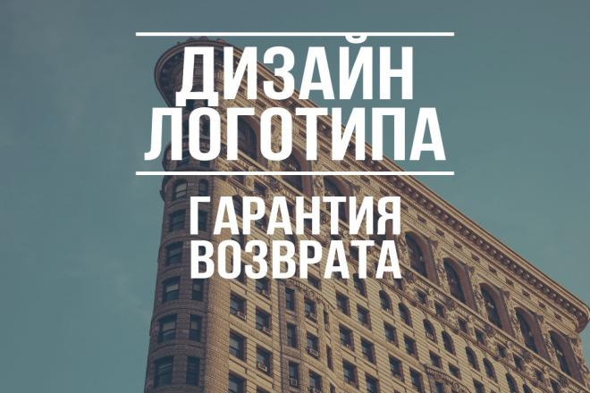 Приятный Дизайн вашего логотипа. Исходники PSD в подарок 9 - kwork.ru
