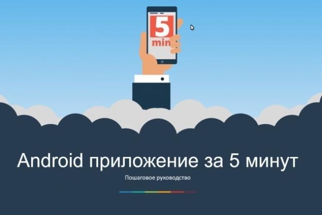 предлагаю курс по быстрой разработке приложения под Android 1 - kwork.ru
