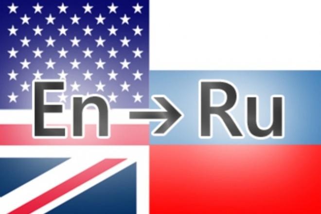 Перевод любых текстов с русского на английский и наоборот 1 - kwork.ru