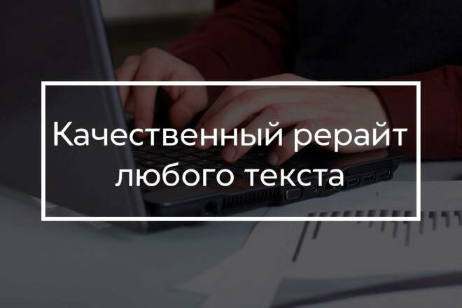 Рерайт текста 1 - kwork.ru