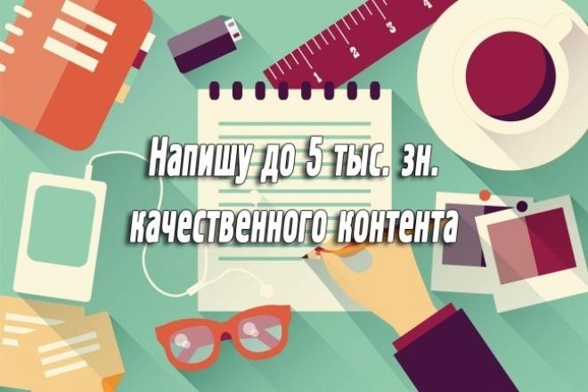 Напишу до 5 тыс. зн. качественного контента 1 - kwork.ru