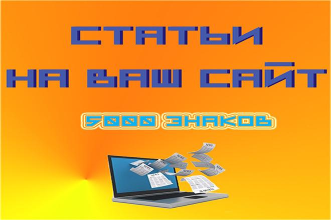 Написание статей для вашего сайта 1 - kwork.ru