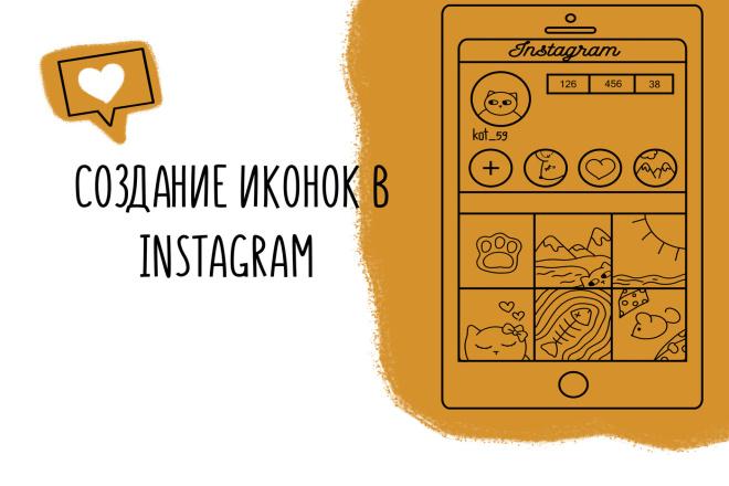 Создам иконки для Instagram Stories 1 - kwork.ru
