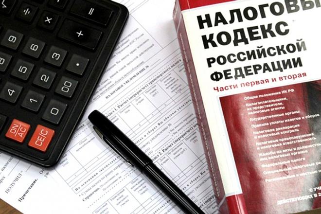 помощь в оформлении бухгалтерских документов 1 - kwork.ru