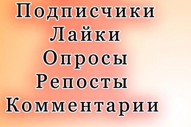 Репосты Вконтакте 150 репостов за 5 мин 1 - kwork.ru