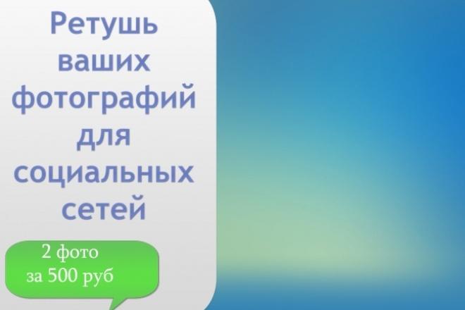 Обработаю фото для соц. сетей 1 - kwork.ru