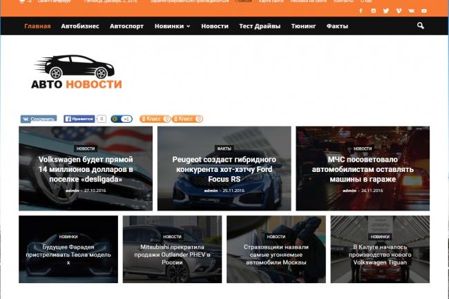 Автомобильный новостной сайт на WP и премиум шаблонеПродажа сайтов<br>Автомобильный новостной сайт на премиум шаблоне, CMS WordPress, установлен платный очень качественный граббер новостных лент с возможностью уникализировать контент, есть масса настроек и установлено много полезных плагинов, к примеру плагины постинга в социальные сети! Тема сайта имеет множество визуальных настроек по дизайну и функциональности! Сайт продаётся по лицензии GNU General Public License - для личного пользования.<br>