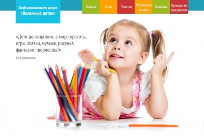 Разрабатываю дизайн для веб-сайтов 1 - kwork.ru