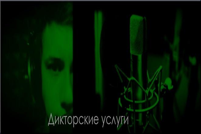 Дикторские услуги 1 - kwork.ru