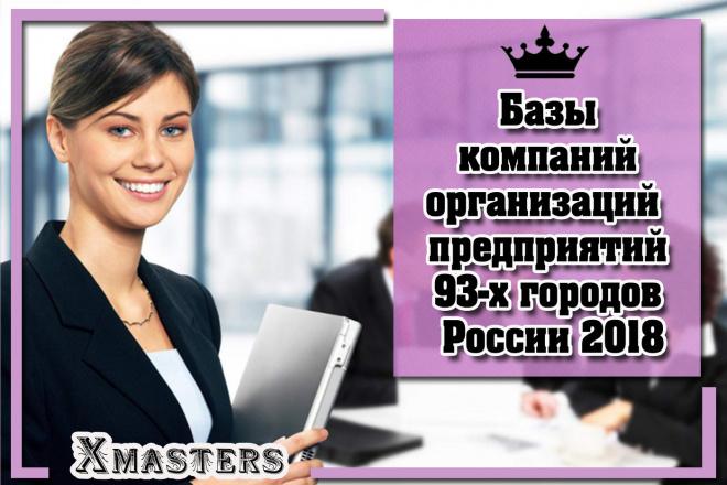 Базы компаний, организаций и предприятий 93-х городов России 2018 1 - kwork.ru