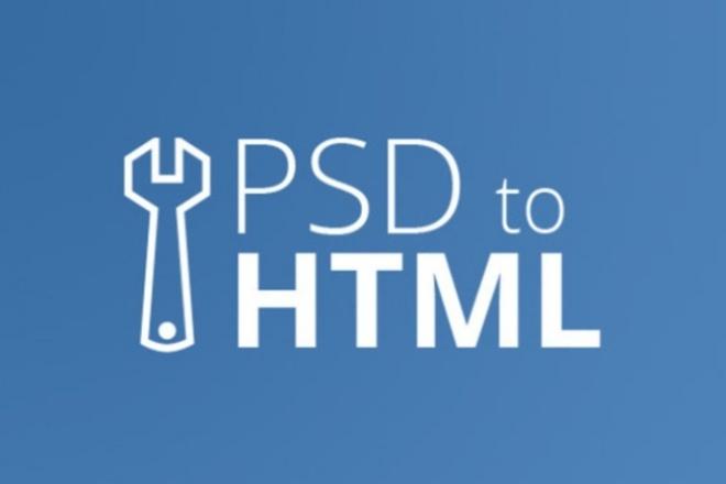 Сверстаю по PSD макетуВерстка и фронтэнд<br>Простая верстка из PSD файла. Верстаю как многостраничные сайты, так и одностраничные. Под простой версткой понимается с простейшим использованием JQuery (одна-две маленькие анимации на сайте в виде карусели, например), любым объёмом html и CSS. Возможно копирование уже имеющегося дизайна другого сайта. Верстка в течение двух дней.<br>