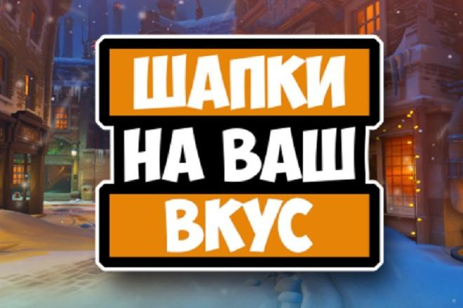 Шапка для канала на YouTube или для группы в Вк 1 - kwork.ru