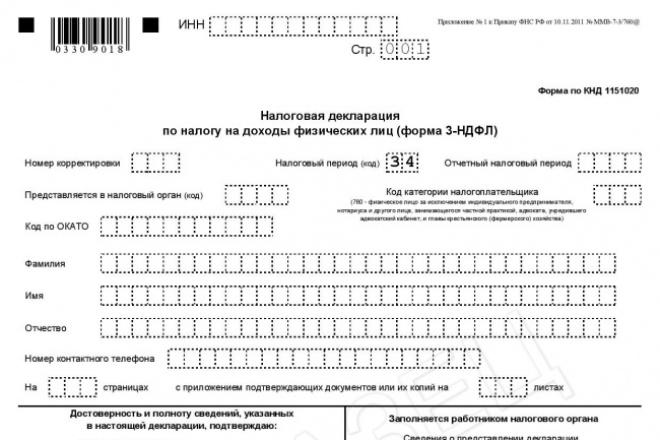 Заполню налоговую декларацию 1 - kwork.ru