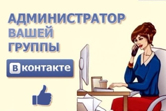 Буду администрировать в вашей группе ВКонтактеАдминистраторы и модераторы<br>7 дней администратором в группе от 3 до 6 постов в день,опросы,общение с участниками,чистка спама. стаж работы 5 лет. Гарантировано буду добавлять 3-6 постов каждый день (по желанию). При интересной теме возможно больше. Чистка группы / сообщества от спама. Инвайтинг (приглашение новых участников). Оформление новостей уникальными изображениями, наполнение тематическим контентом: Фотоальбомы, Видеозаписи, Аудиозаписи. При необходимости проведение опросов, конкурсов в группе. Опыт имеется. ((По всем вопросам предварительно пишите.))<br>