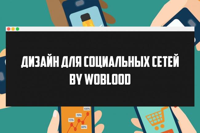Сделаю дизайн для вашей группыДизайн групп в соцсетях<br>Выполню полный дизайн для вашей группы ВКонтакте, в течение 1-2 дней, до 5 правок, присылаю несколько готовых вариантов (от 2).<br>