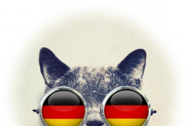 Научу немецкому языку по скайпу 1 - kwork.ru