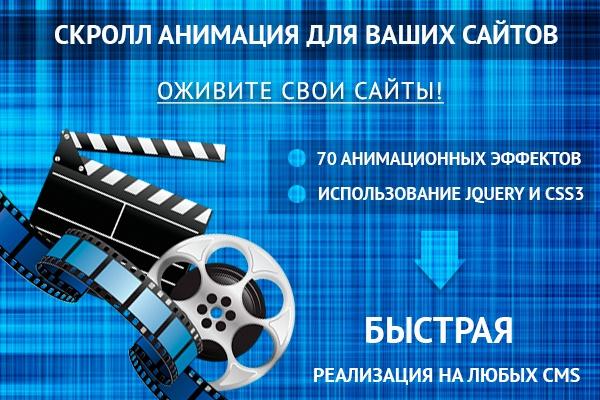 скролл-анимация для сайта 1 - kwork.ru
