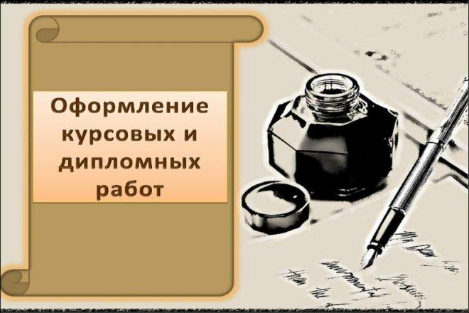 Оформление рефератов, курсовых и дипломных и других работ по ГОСТу 1 - kwork.ru