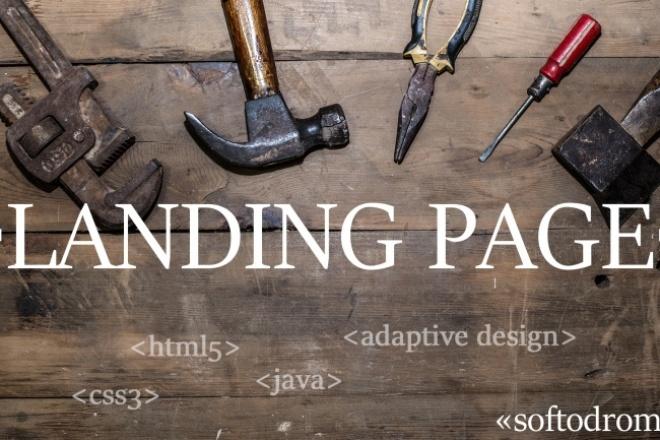 Создам сайт-визитку (landing page) 1 - kwork.ru
