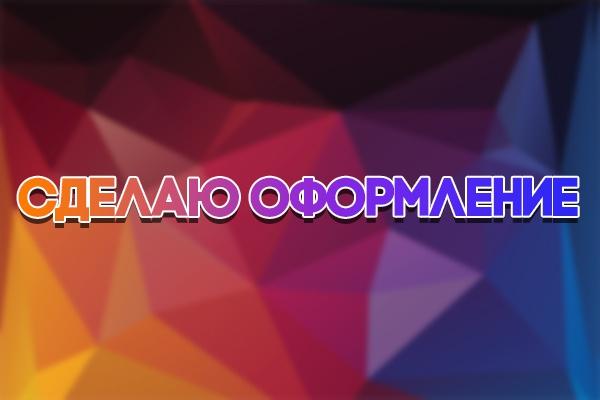 Оформление на указание сайты в описании!Дизайн групп в соцсетях<br>В стоимость одного кворка входит: Для сайта Вконтакте: Для группы: шапку, аватар (что делать выбираете сами, или же можно все вместе) Для личной страницы: аватар, любую фотографию для оформления стены Для сайта YouTube: Шапку, аватар (что делать выбираете сами, или же можно все вместе), первью Для сайта Twitter: Шапку, аватар (что делать выбираете сами, или же можно все вместе) Для сайта Facebook: Шапку, аватар (что делать выбираете сами, или же можно все вместе) Для любого другого сайта вы должны скинуть мне ссылку на сайт, сказать размеры, и что конкретно сделать (шапку/аватар) Срок выполнения зависит от объема работы.<br>