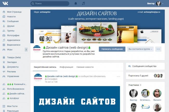 Сделаю обложку для группы ВКДизайн групп в соцсетях<br>Разработаю дизайн обложки для группы Вконтакте Выслушаю все Ваши требования В итоге вышлю файлы PSD и PNG (по желанию jpeg)<br>