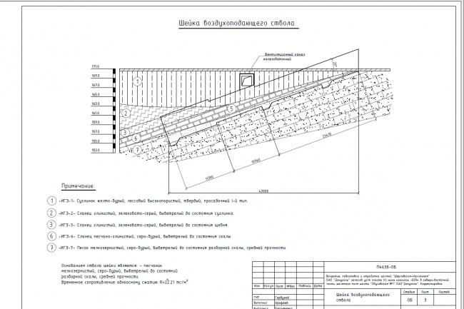 Чертежи и поправки в AutoCADИнжиниринг<br>Быстрое и качественное выполнение чертежей в программе AutoCAD. Имеется солидный опыт работы в данной сфере. В услугу входит один из следующих чертежей на формате А4/А3: - Узел/деталь - Небольшой план этажа, разрез - Плита перекрытия, кровля, фундамент - Фасад одноэтажного здания - Редактирование готового чертежа Преимущества: а) Делаю быстро и качественно б) Сохраню в необходимом формате, подготовлю к печати в) Учту ваши пожелания<br>