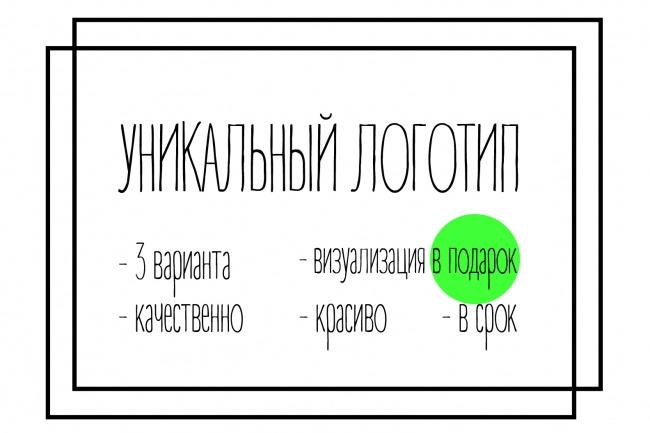 Разработка уникального логотипа - 3 вариантаЛоготипы<br>Создам уникальный и оригинальный дизайн вашего логотипа. Изначально делаю скетчи идей на бумаге. Чтобы работа шла быстрее и заказчик мог сделать корректировки по ходу работы. 3 варианта дизайна на выбор. Визуализация в подарок. Внесение небольших правок - бесплатно. Для экономии нашего с Вами времени, пожалуйста, детально описывайте Ваши идеи, прикрепляйте понравившиеся логотипы, показывайте шрифты, цвета, Ваши зарисовки и т.д. Логотип повышенный сложности может включать в себя персонажа, рисунок, сложный леттеринг и т.д. Сложность логотипа оговаривается индивидуально. Я ответственно подхожу к своей работе, выполняю заказы качественно и в срок. Обращайтесь ко мне и я помогу воплотить Ваши идеи в жизнь.<br>