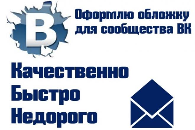 Сделаю обложку и постер для группы ВКонтакте 1 - kwork.ru