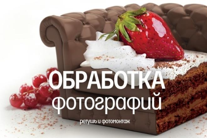 Ретушь и правки фото 1 - kwork.ru