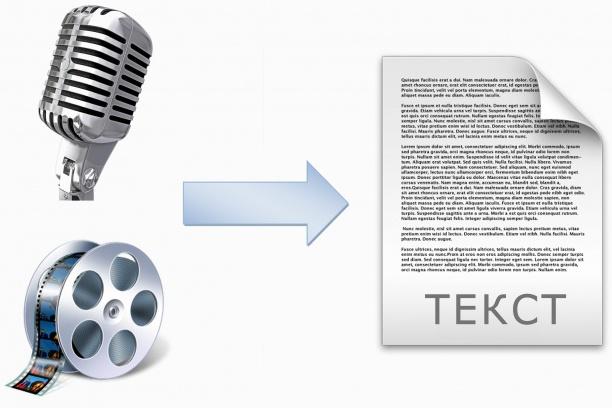 Транскрибация, преобразование аудио и видео в текст 1 - kwork.ru