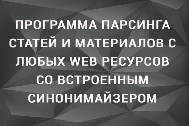 Парсер-комбайн любых файлов с доступных web ресурсов с синонимайзером 1 - kwork.ru