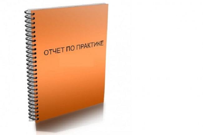 Отчет по практикеРепетиторы<br>Помогу студентам с написанием отчета о практике. Направление строительство. Также помогу с оформлением дневника по практике, отзыва-характеристики студента. Помогаю как с ознакомительной(учебной), так и с производственной практикой.<br>