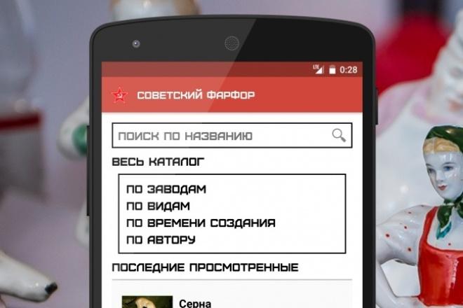 Сделаю начальный функционал приложенияМобильные приложения<br>Приложение для Android для некоторых основа бизнеса, для других удобный инструмент или просто развлечение. Я разработал массу приложений, поэтому смогу помочь вам решить что нужно сделать в первую очередь, а что можно и отложить.Разработаю приложение для вас и протестирую его на последней версии Android. Я не посредник, поэтому стоимость готового приложения ниже в сравнении с другими.<br>